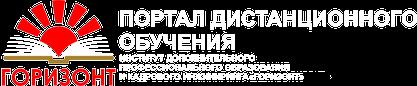 """ИНСТИТУТ ДОПОЛНИТЕЛЬНОГО ПРОФЕССИОНАЛЬНОГО ОБРАЗОВАНИЯ И КАДРОВОГО ИНЖИНИРИНГА «ГОРИЗОНТ» ФГБОУ ВО """"МГТУ им. Г.И. Носова"""""""